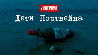 Ундервуд - Дети Портвейна [Премьера клипа, 2020] 18+