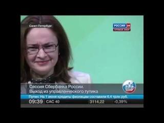 Крах ЦБ РФ в Новосибирске  год.
