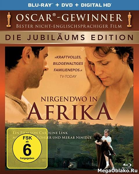 Нигде в Африке / Nowhere in Africa / Nirgendwo in Afrika (2001/BDRip/HDRip)