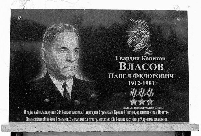 Мемориальная доска на доме героя в Солнечной Поляне