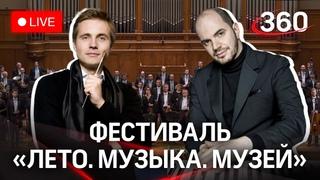 Открытие музыкального фестиваля «Лето. Музыка. Музей» 2021. Прямая трансляция