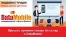 DataMobile Урок №13 Приемка товара на склад с помощью DataMobile
