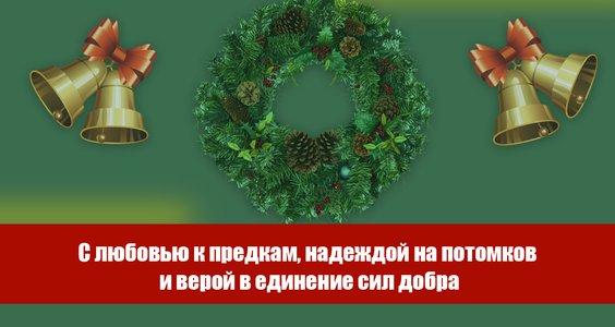 С любовью к предкам, надеждой на потомков и верой в единение сил добра. Рождественское обращение Г.А. Зюганова