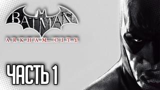 Batman Arkham City Прохождение на русском  #1  - ДОБРО ПОЖАЛОВАТЬ В ГОТЭМ СИТИ