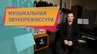 """Отзыв слушателя курса """"Музыкальная звукорежиссура"""""""