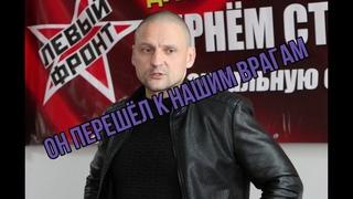 Сергей Удальцов о предательстве Максима Шевченко