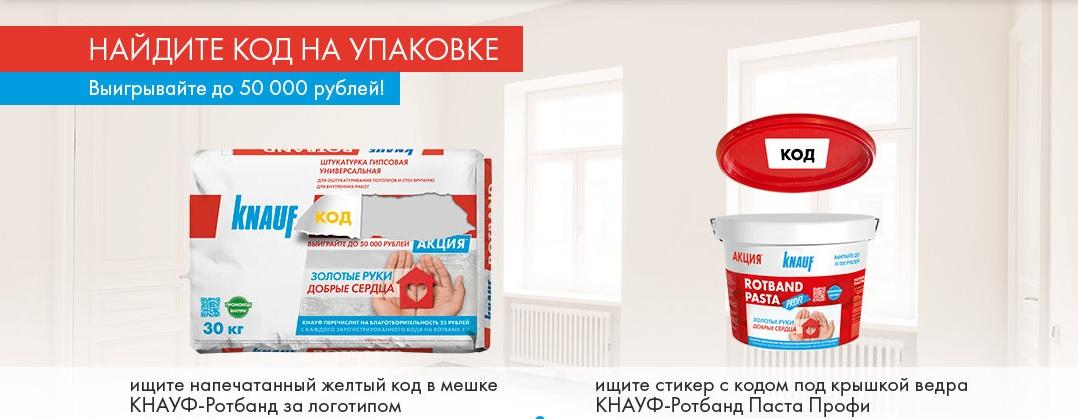 www.rotband.ru регистрация промо кода в 2019 году
