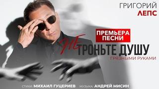 Григорий Лепс — Не троньте душу грязными руками (Премьера песни, 2020)