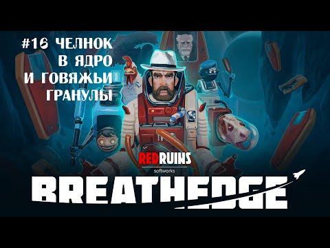 Breathedge 16 Челнок в ядро и говяжьи гранулы Прохождение