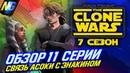 Обзор 11 серии 7 сезона Войны клонов. Всё про связь Энакина Скайуокера с Асокой Тано.
