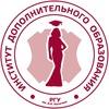 Институт допобразования РГУ им. А.Н. Косыгина
