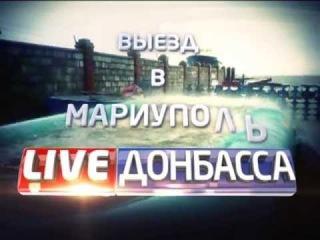 Live Донбасса в Мариуполе или День 666