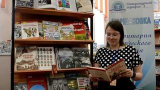 Акция «Читаем детям о войне-2021»: рассказ Сергея Алексеева «Тульские пряники»