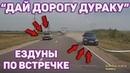 Автоподборка Дай дорогу дураку Ездуны по встречке 39