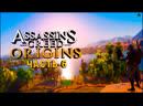 Assassin's Creed Origins Прохождение игры - (Часть - 6)