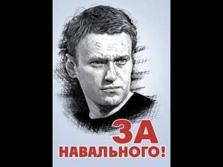 Магнитогорск за Навального! . Часть 1. Наш Путь: к новым высотам духа! Продолжение следует.