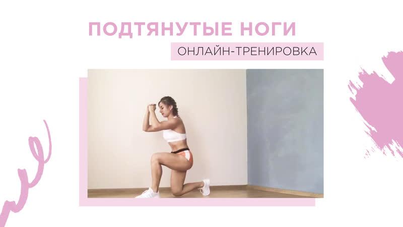 Онлайн-тренировка Подтянутые ноги