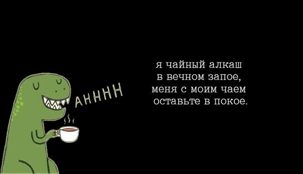 я кофейный алкаш в вечном запое картинка джигурда это