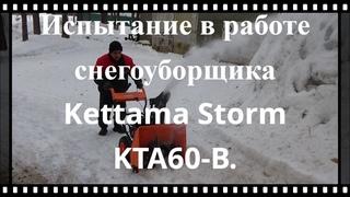 Испытание в работе снегоуборщика Kettama Storm KTA60-B.