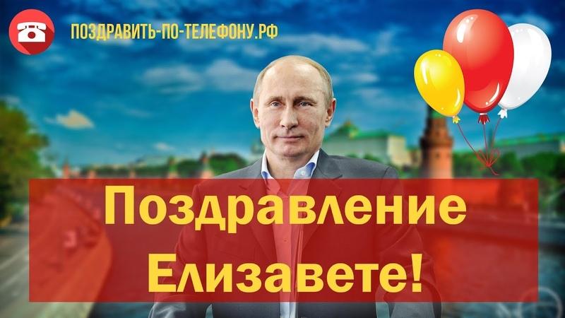 Видео поздравление Елизавете от Путина