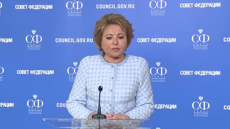 Валентина Матвиенко Защита государственного суверенитета это одна из главнейших задач каждой страны
