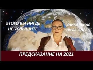 ПРЕДСКАЗАНИЕ НА 2021. Уникальная информация с небес.   № 2511