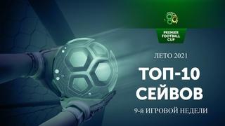 Топ-10 сейвов 9-й игровой недели   Лето 2021
