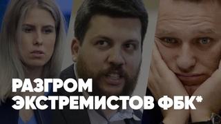 ⚡️Разгром экстремистов ФБК* | УЕФА против Украины | Белоруссию хотят отключить от SWIFT | Спецэфир