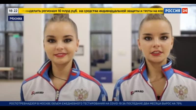 Арина и Дина Аверины репортаж интервью II онлайн турнир 2020 Россия Москва