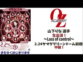 OZ Academy Loss Of Control