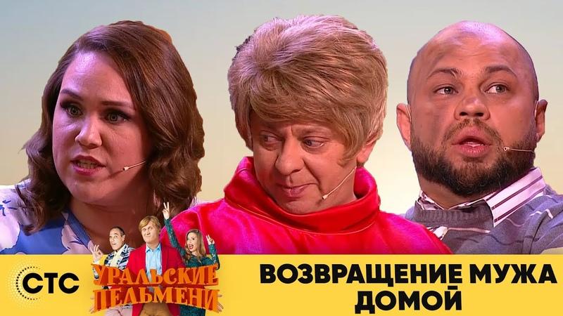 Возвращение мужа домой Уральские пельмени 2019