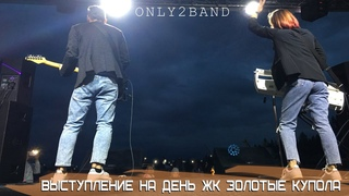 Музыканты на праздник - День ЖК «Золотые купола»