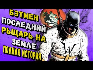 Бэтмен - Последний Рыцарь на Земле. Полная История / DC Comics
