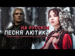 ВЕДЬМАК -  Чеканной монетой - кавер на русском [ Песня Лютика ]