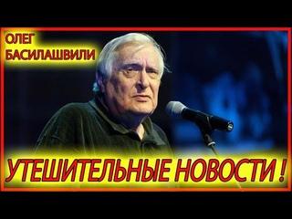 Хорошие новости: поступили новые данные о состоянии Олега Басилашвили с covid-19