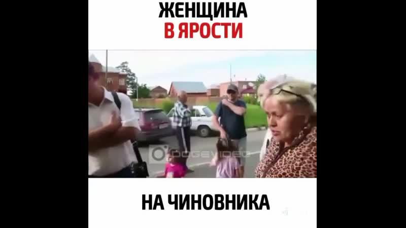 Женщина в ярости на чиновника