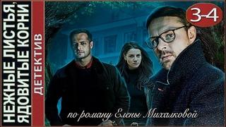 Нежные листья, ядовитые корни (2019). 3-4- серии. Детектив, сериал.