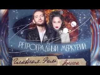 Главная Роль и Аниса - Ретроградный Меркурий (Премьера песни 2021)