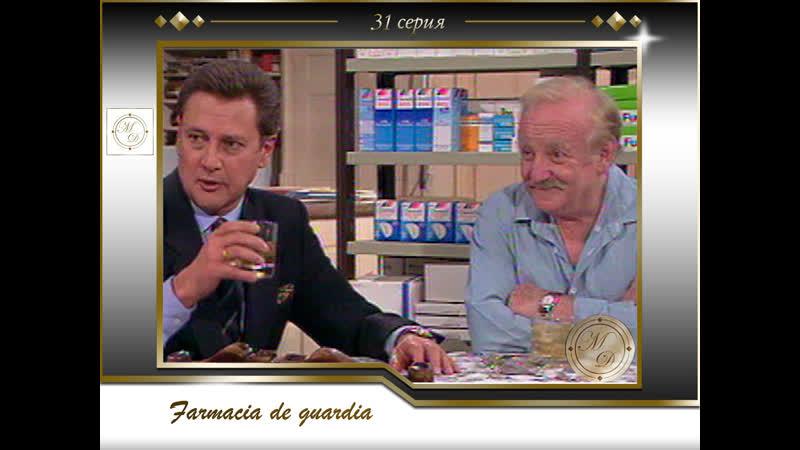 Farmacia de Guardia T1xCAP31 Дежурная аптека 31 серия