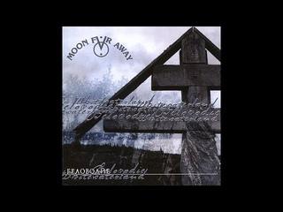 Moon Far Away - Беловодие (2005)