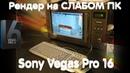 Как рендерить видео в sony vegas 16 на слабом пк Настройки Сони Вегас Про 16