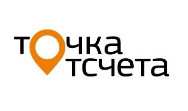 Идет прием заявок на всероссийский конкурс годовых отчетов НКО «Точка отсчета», изображение №1