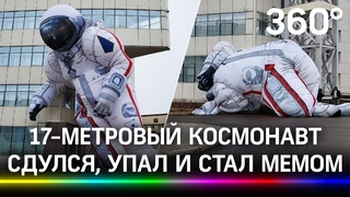 Гигант-космонавт сдулся на День космонавтики. Подрядчики из Красноярска прогадали с весом