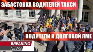 Крупнейшая забастовка водителей такси! Государство выделяет деньги пострадавшим водителям.