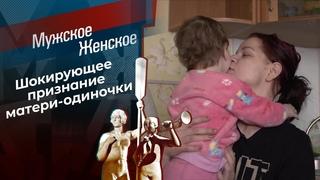 Путана и мама. Мужское / Женское. Выпуск от