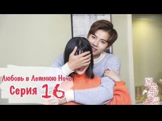 Любовь в летнюю ночь / Love of Summer night (16/24) [озвучка HMP]