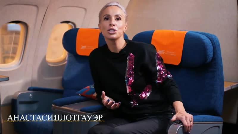 Телеведущая Анастасия Шлотгауэр об Авиасимуляторе ТУ 154