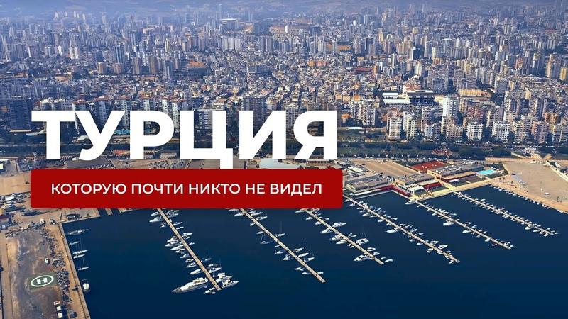 Жизнь в Турции плюсы и минусы Алании и Мерсина