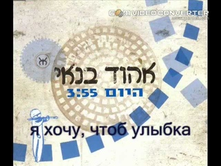 Ehud Banai. Hayom А-йом.Сегодня...