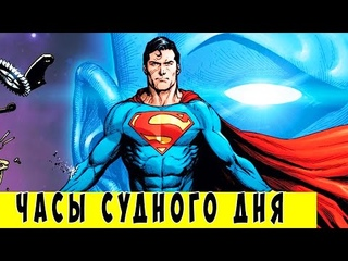 Часы Судного Дня [Полная История]. Dc Comics